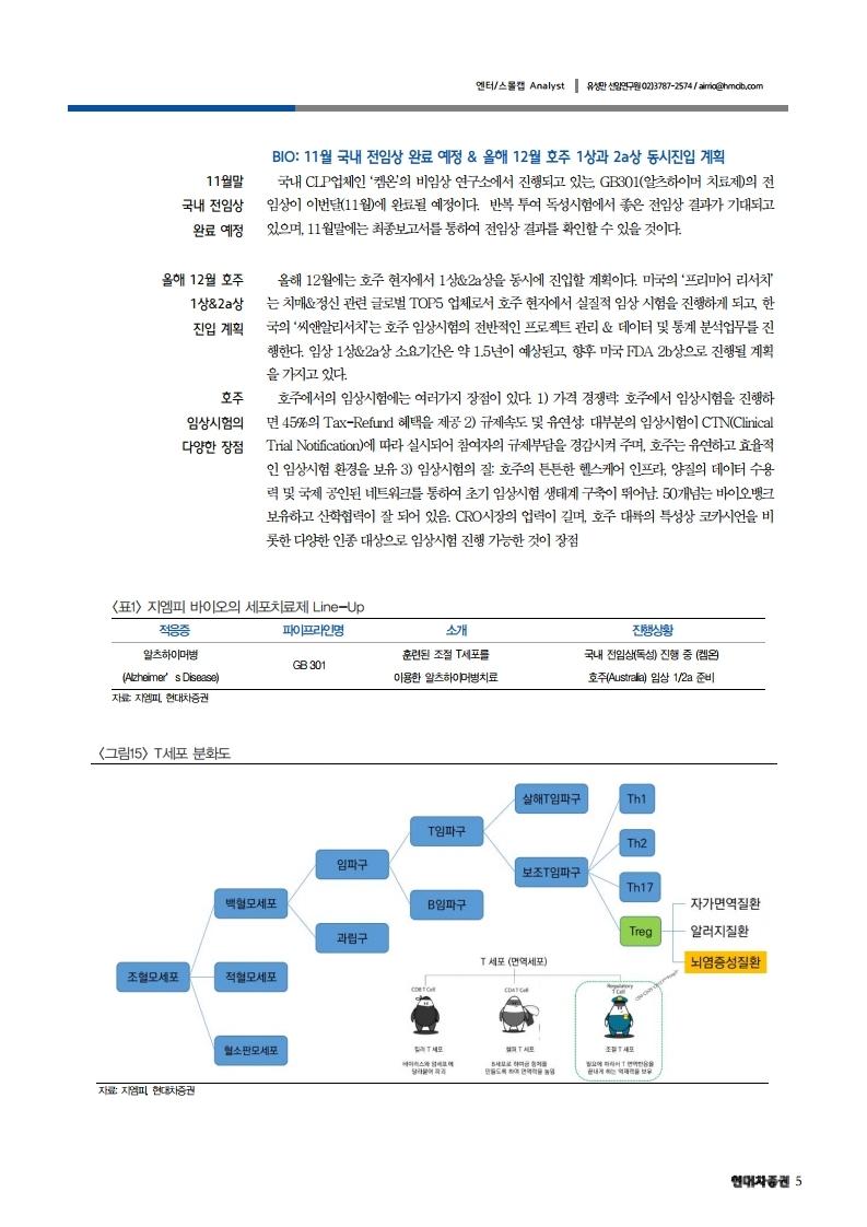 HMC_Companynote_GMP_181119_1.pdf_page_5.jpg