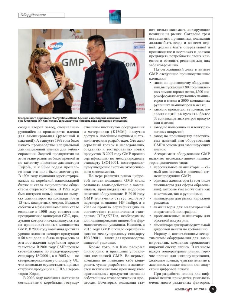 Russcom_CompuArt_2 спуск.pdf_page_2.jpg