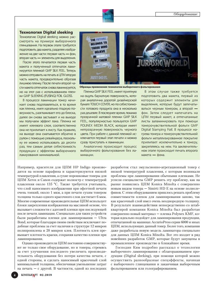 Russcom_CompuArt_2 спуск.pdf_page_3.jpg
