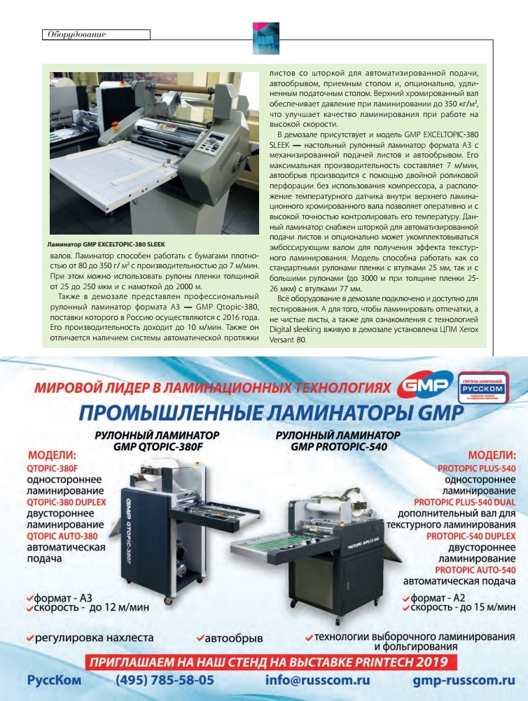 Russcom_CompuArt_2 спуск.pdf_page_6.jpg