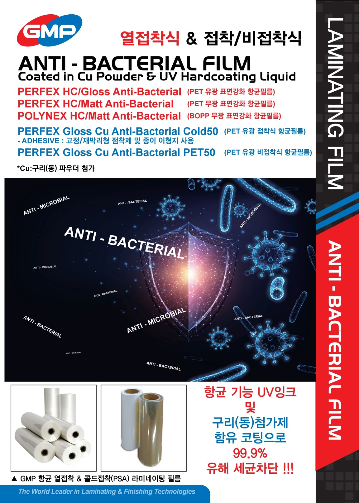 항균필름 리플렛 최종(국문).pdf_page_1.jpg