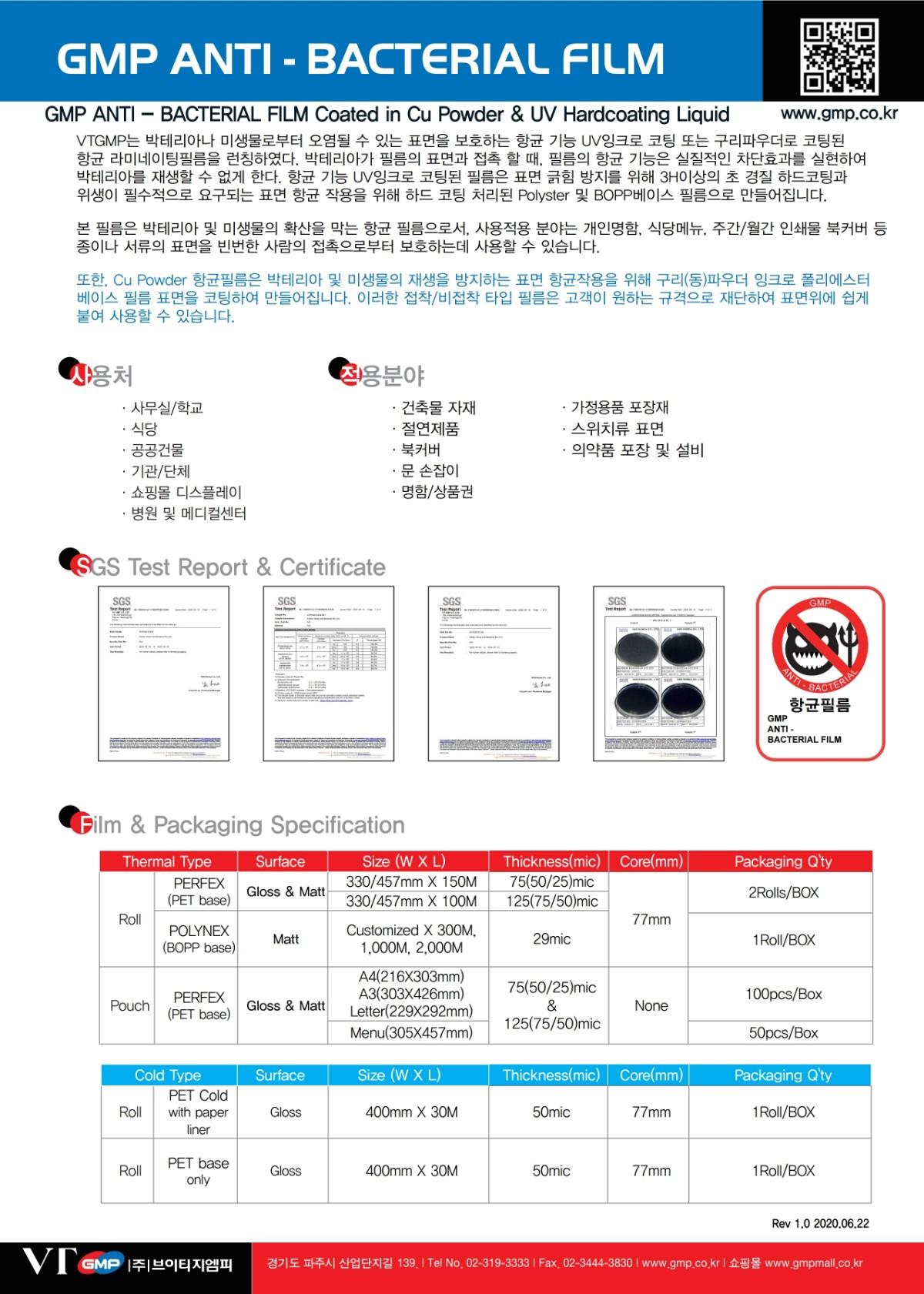 항균필름 리플렛 최종(국문).pdf_page_2.jpg