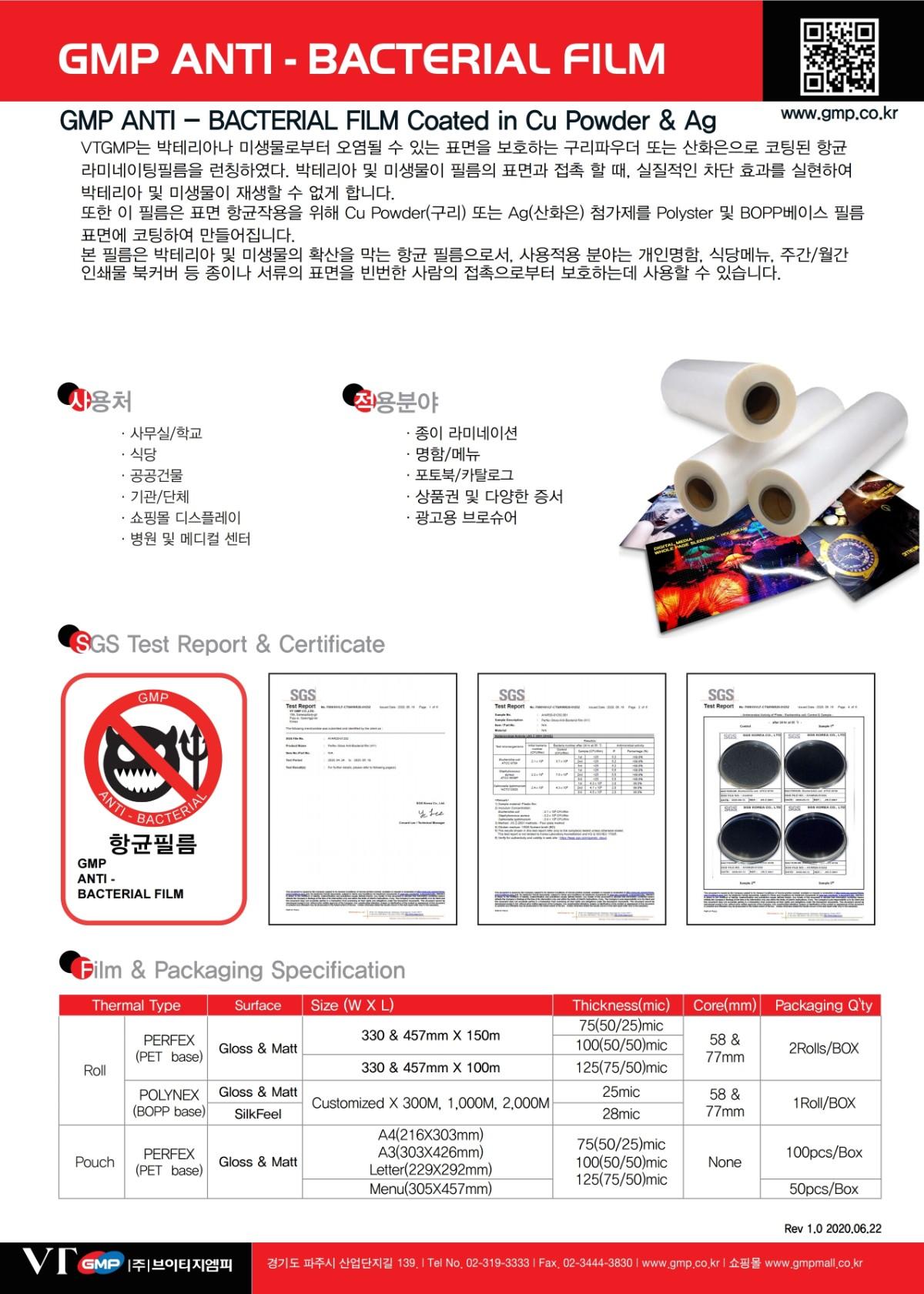 항균필름 리플렛 최종(국문).pdf_page_4.jpg